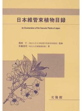 日本維管束植物目録