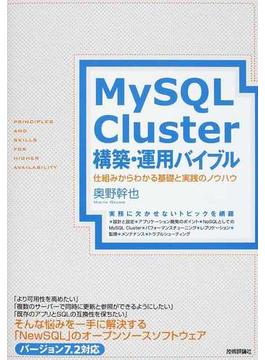 MySQL Cluster構築・運用バイブル 仕組みからわかる基礎と実践のノウハウ