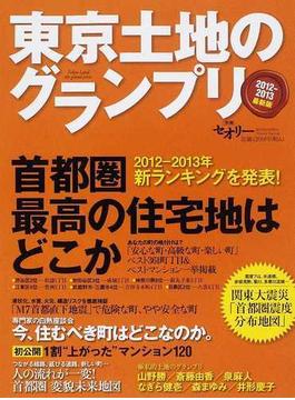 東京土地のグランプリ 2012‐2013最新版