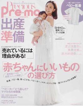 Precious Pre‐mo 2012−2013 出産準備「赤ちゃんにいいもの」の選び方