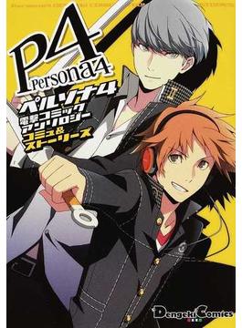 ペルソナ4電撃コミックアンソロジーコミュ&ストーリーズ (Dengeki Comics EX)