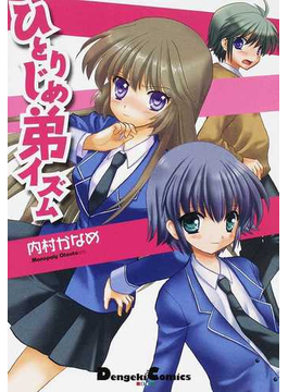 ひとりじめ弟イズム (Dengeki Comics EX)