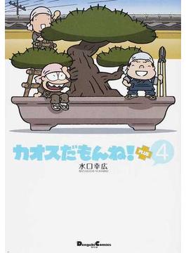 カオスだもんね!PLUS 4 (Dengeki Comics EX)(電撃コミックスEX)