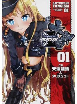 大帝国FANCISM 01 (電撃ジャパンコミックス)(電撃ジャパンコミックス)