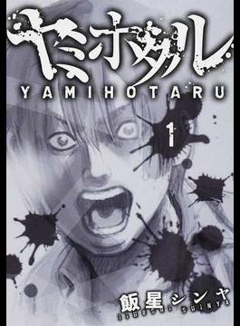 ヤミホタル 1 (電撃ジャパンコミックス)(電撃ジャパンコミックス)