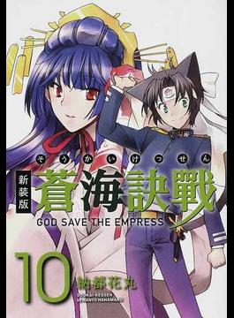 蒼海訣戰 10 新装版 (電撃ジャパンコミックス)(電撃ジャパンコミックス)