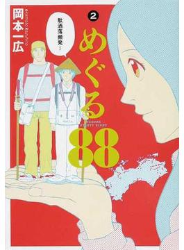 めぐる88 2 (電撃ジャパンコミックス)(電撃ジャパンコミックス)