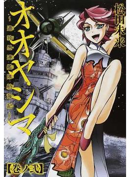 オオヤシマ 巻ノ2 遣独愚連艦隊航海記 (電撃ジャパンコミックス)(電撃ジャパンコミックス)