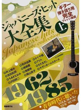 ジャパニーズ・ヒット大全集 ギター弾き語り用完全アレンジ楽譜 2012上 青春時代に聴いたFOLK/ROCK&NEW MUSIC