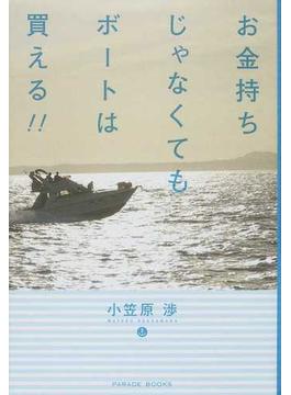 お金持ちじゃなくてもボートは買える!!(Parade books)