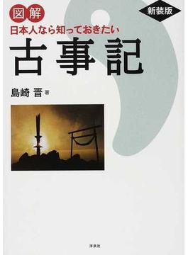 図解日本人なら知っておきたい古事記 新装版