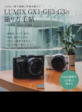 LUMIX GX1・GF3・G3の撮り方手帖 小さな一眼で素敵に写真を撮ろう!