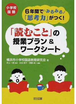 小学校国語6年間でみるみる「思考力」がつく!「読むこと」の授業プラン&ワークシート