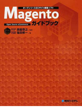 Magentoガイドブック オープンソースECサイト構築ソフト Open Source eCommerce