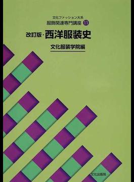 文化ファッション大系服飾関連専門講座 改訂版 11 西洋服装史