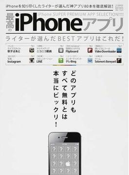 最高のiPhoneアプリ ライターが選んだBESTアプリはこれだ!