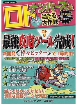 ナンバーズ&ロトズバリ!!当たる大作戦 Vol.67