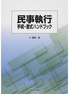 民事執行手続・書式ハンドブック
