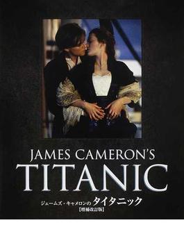 ジェームズ・キャメロンのタイタニック 増補改訂版