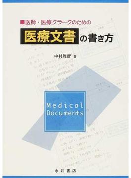 医師・医療クラークのための医療文書の書き方