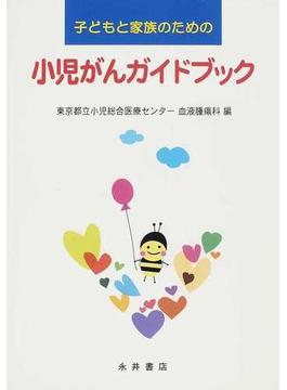 子どもと家族のための小児がんガイドブック