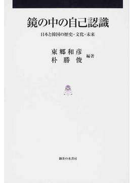 鏡の中の自己認識 日本と韓国の歴史・文化・未来