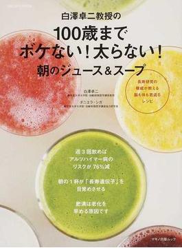 白澤卓二教授の100歳までボケない!太らない!朝のジュース&スープ