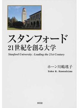 スタンフォード 21世紀を創る大学