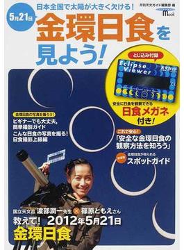 金環日食を見よう! 5月21日,日本全国で太陽が大きく欠ける!