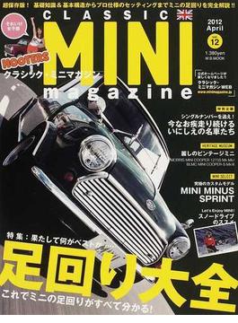 クラシック・ミニマガジン 12(2012April) 特集/超保存版!基礎知識&基本構造からセッティングまでミニの足回りを完全解説
