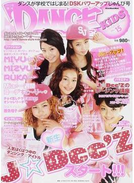 ダンス・スタイル・キッズ VOL.15(2012年春号) DSKパワーアップじゅんび号
