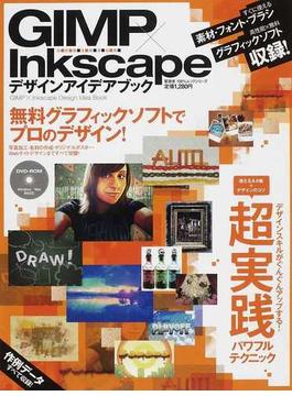 GIMP×Inkscapeデザインアイデアブック 無料グラフィックソフトでプロのデザイン!