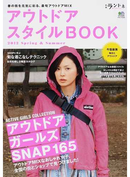 アウトドアスタイルBOOK 2012Spring & Summer アウトドアガールズSNAP165(エイムック)