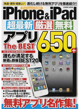 iPhone & iPad超最新厳選無料アプリThe BEST 650+(COSMIC MOOK)