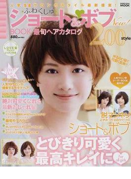 ふわくしゅショート&ボブBOOK最旬ヘアカタログ200style New!