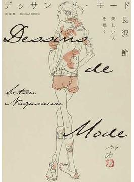 デッサン・ド・モード 美しい人を描く 新装版