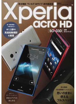 Xperia acro HD SO−03D活用ガイドブック 防水機能・ワンセグ・おサイフ・赤外線通信(日経BPパソコンベストムック)