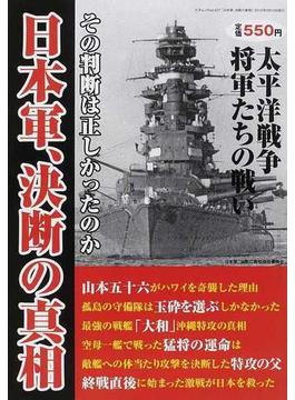 日本軍、決断の真相 太平洋戦争を戦った将軍たちの決断に迫る(三才ムック)