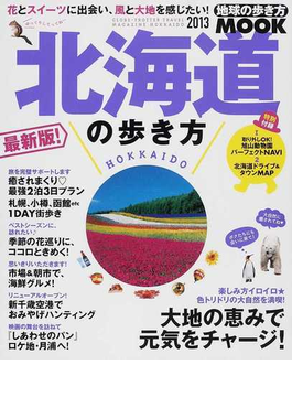 北海道の歩き方 2013(地球の歩き方MOOK)