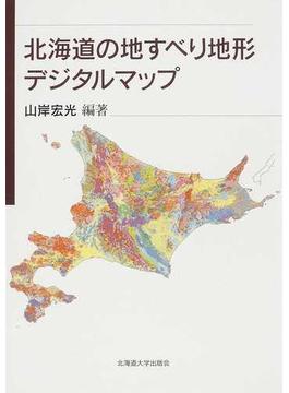 北海道の地すべり地形デジタルマップ