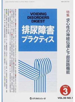 排尿障害プラクティス Vol.20No.1(2012.3) 特集求心性の神経伝達と下部尿路機能
