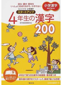 毎日の学習小学漢字スタートアップ4年生の漢字200 読み・書き・意味をいっしょにおぼえるから、わすれない