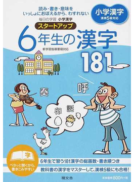 毎日の学習小学漢字スタートアップ6年生の漢字181 読み・書き・意味をいっしょにおぼえるから、わすれない