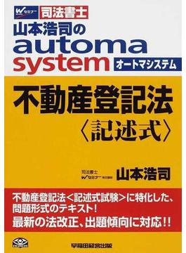 山本浩司のautoma system不動産登記法〈記述式〉 司法書士