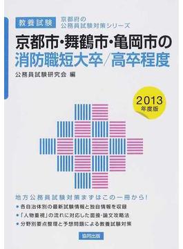 京都市・舞鶴市・亀岡市の消防職短大卒/高卒程度 教養試験 2013年度版