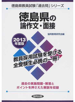 徳島県の論作文・面接 2013年度版