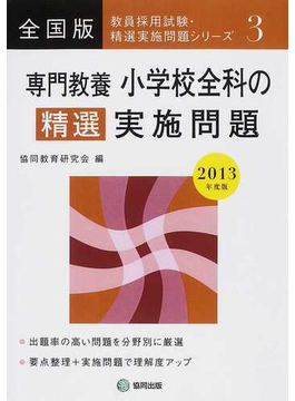 専門教養小学校全科の精選実施問題 全国版 2013年度版