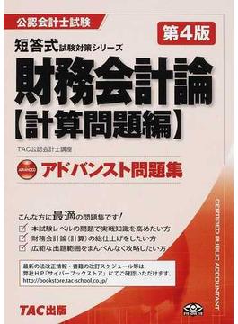 財務会計論アドバンスト問題集 第4版 計算問題編