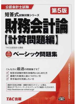 財務会計論ベーシック問題集 第5版 計算問題編