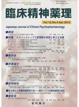 臨床精神薬理 第15巻第4号(2012.4) 〈特集〉レストレスレッグス症候群の実態と新たな治療